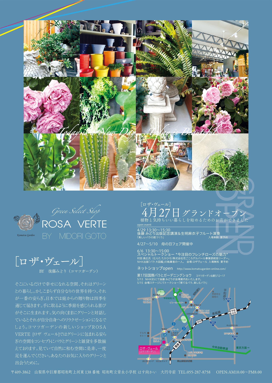 http://komatsugarden.co.jp/info/0427blog.jpg