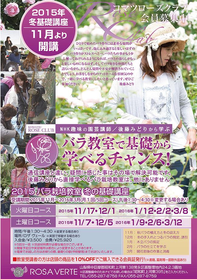 fuyukiso2015_2.jpg